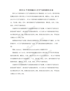 四川24个省控城市9月空气质量排名公布