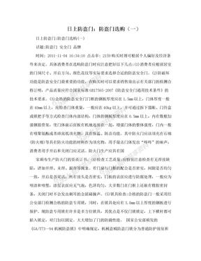 日上防盗门:防盗门选购(一)