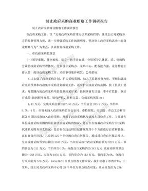 制止政府采购商业贿赂工作调研报告