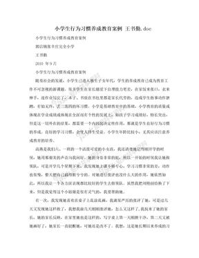 小学生行为习惯养成教育案例  王书勤.doc
