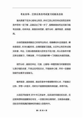 考友分享:江苏公务员考试复习经验及总结
