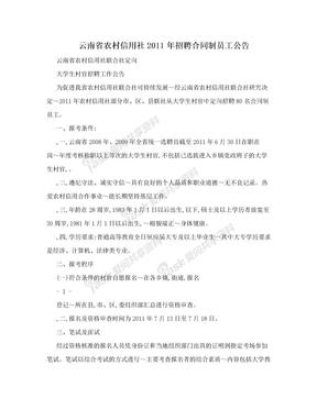 云南省农村信用社2011年招聘合同制员工公告