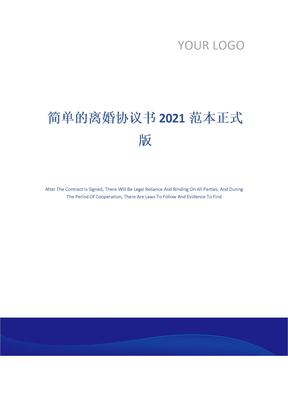 简单的离婚协议书2021范本正式版