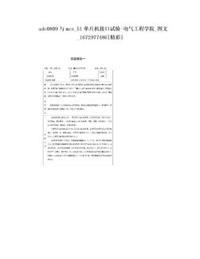 adc0809与mcs_51单片机接口试验-电气工程学院_图文_1672977486[精彩]