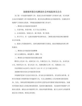 龙港镇环保分局聘请社会环境监督员公告