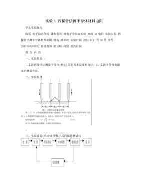 实验4 四探针法测半导体材料电阻