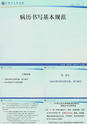 最新病历书写基本规范ppt课件