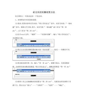 论文页眉页脚设置方法