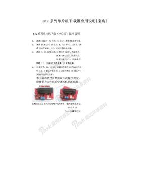 stc系列单片机下载器应用说明[宝典]