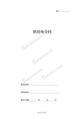 2019年供用电合同协议书范本 全面版