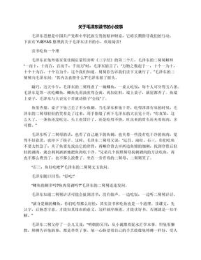 关于毛泽东读书的小故事