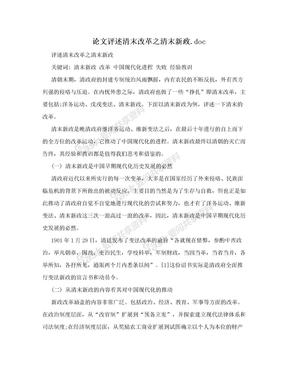 论文评述清末改革之清末新政.doc
