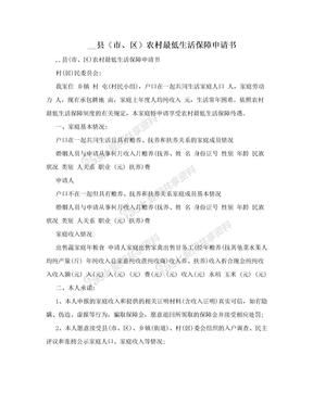 __县(市、区)农村最低生活保障申请书