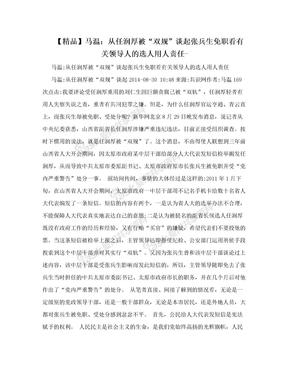 """【精品】马温:从任润厚被""""双规""""谈起张兵生免职看有关领导人的选人用人责任-"""