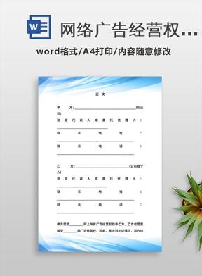网络广告经营权承包合同标准范文