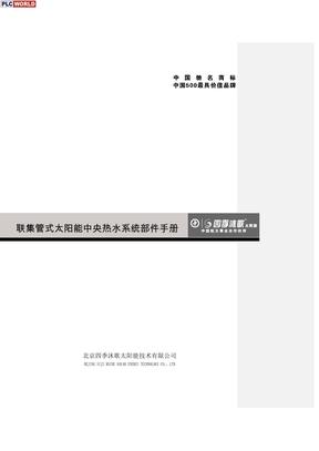 太阳能中央热水系统组装手册
