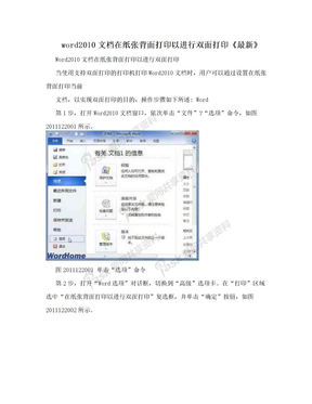 word2010文档在纸张背面打印以进行双面打印《最新》
