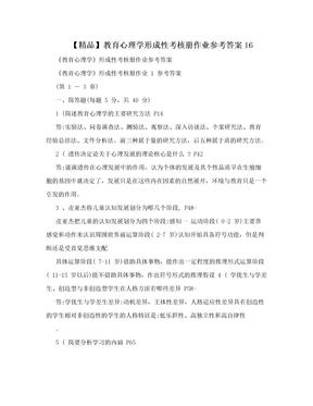 【精品】教育心理学形成性考核册作业参考答案16