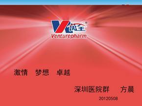 万全(中国)药业集团  企业 产品介绍