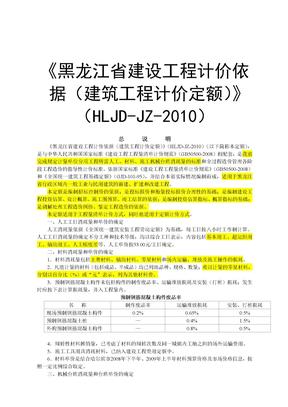 计算规则《黑龙江省建设工程计价依据(建筑工程计价定额)》(HLJD-JZ-2010)
