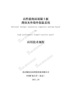 高性能泡沫混凝土板薄抹灰外墙外保温系统应用技术规程