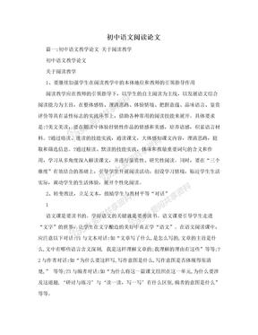 初中语文阅读论文