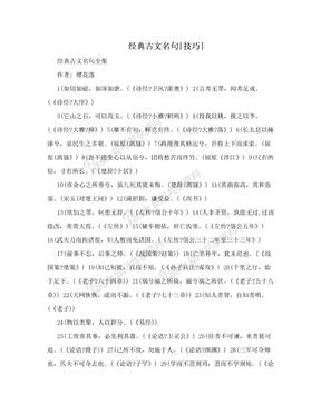 经典古文名句[技巧]