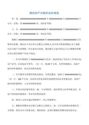 【合同范文】婚后财产分割协议标准版