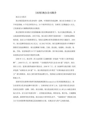 [应用]海尔公司简介