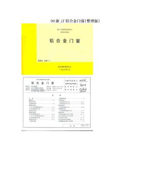 99浙j7铝合金门窗[整理版]