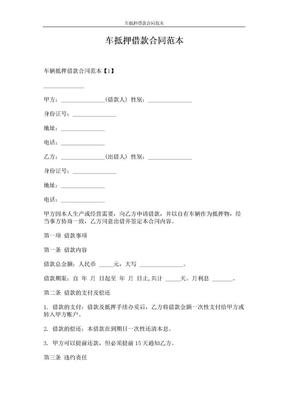 车抵押借款合同范本 (4页)