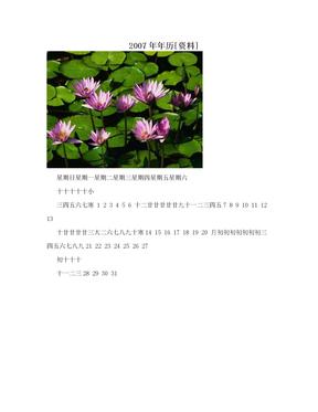 2007年年历[资料]