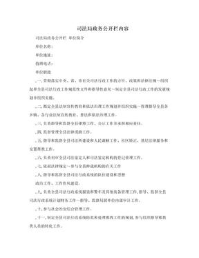 司法局政务公开栏内容
