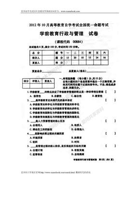 全国自学考试(自考)00884学前教育行政与管理2012年10月考试真题