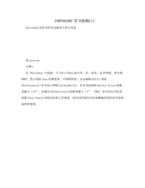 PHOTOSHOP学习资料[1]