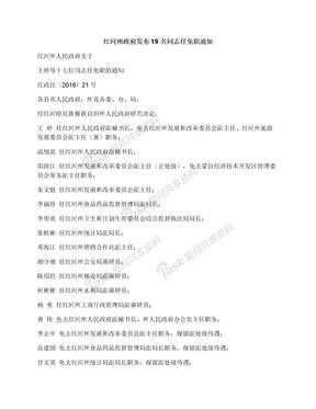 红河州政府发布19名同志任免职通知