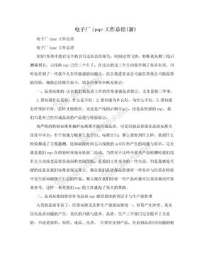 电子厂ipqc工作总结(新)