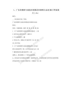1、广东省教师专业技术资格送审材料目录表(贴于档案袋上).doc