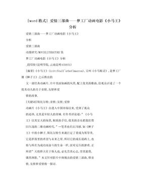 [word格式] 爱情三部曲——梦工厂动画电影《小马王》分析