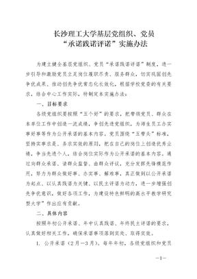 """2013 长沙理工大学基层党组织、党员""""承诺践诺评诺""""实施办法"""