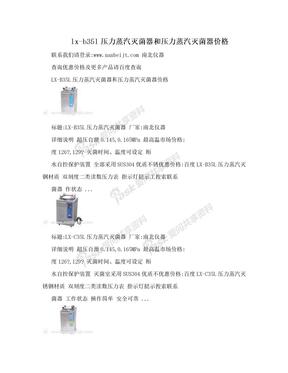 lx-b35l压力蒸汽灭菌器和压力蒸汽灭菌器价格