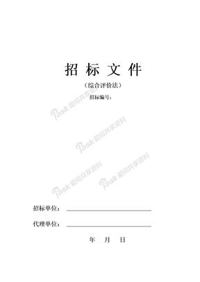 建设项目招投标招标文件模板(综合评标办法)