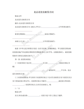 北京是住房租赁合同