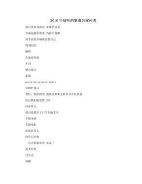 2010年好听的歌曲名称列表