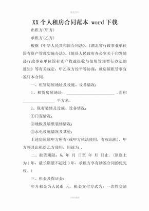 XX个人租房合同范本word下载