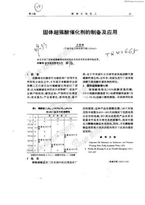 固体超强酸催化剂的制备及应用