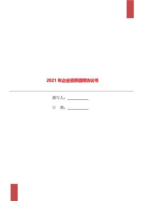 2021年企业资质借用协议书
