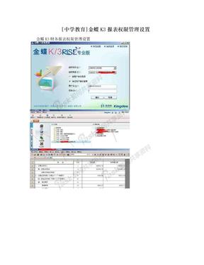 [中学教育]金蝶K3报表权限管理设置