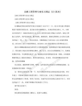 公路工程管理专业实习周记 (2)(范本)