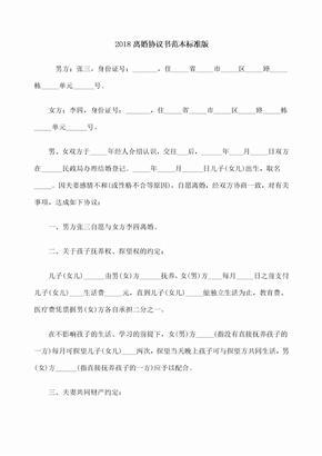 2018离婚协议书范本标准版.docx